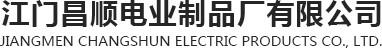 江门昌顺电业制品厂有限公司